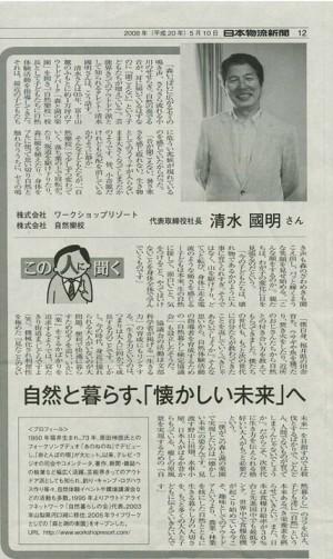 メディア紹介4