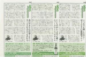メディア紹介6