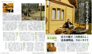 メディア紹介7