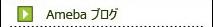 2.ameba ブログ