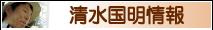 1.清水国明情報・プロフィール
