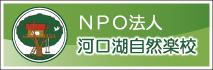NPO法人河口湖自然楽校