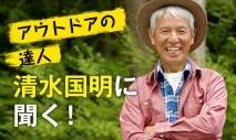 清水国明インタビュー バーベキュー情報サイト 「レッツBBQ!! powered by デジキュー」にありが島プロデューサーの清水国明のインタビューが3回に渡って掲載されます!