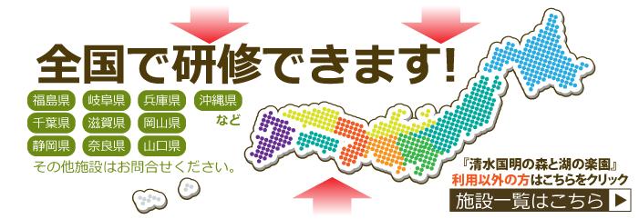 日本全国認定施設