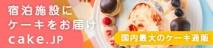 ケーキ 森と湖の楽園にてサプライズ誕生日ケーキをご注文の方はこちらをクリック!