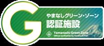 山梨グリーンゾーン